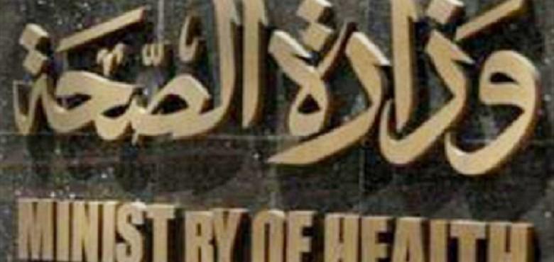 "Photo of اختلاس أموال ""إفطارات"" أطباء بوزارة الصحة"