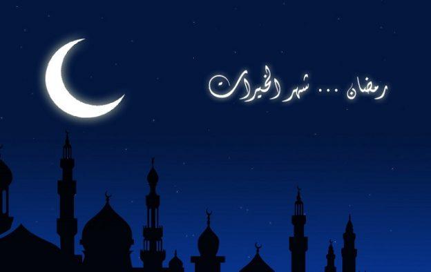 هلال رمضان 1