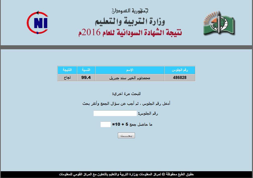 بالصورة طالب يحرز 99 4 في الشهادة الثانوية كأعلى نسبة في تاريخ السودان والإعلام يتجاهله سودافاكس