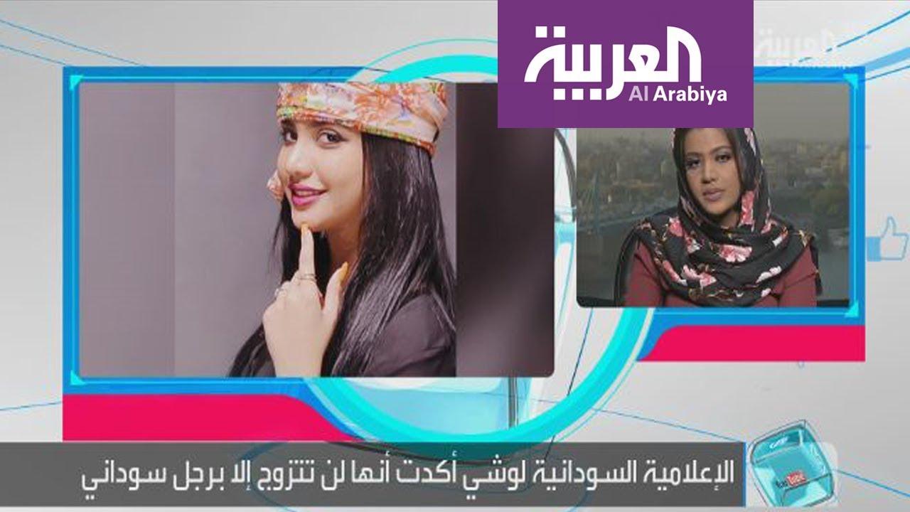 "Photo of شاهد بالفيديو ..لوشي تظهر على قناة العربية وتؤكد "" زوجي سوداني """