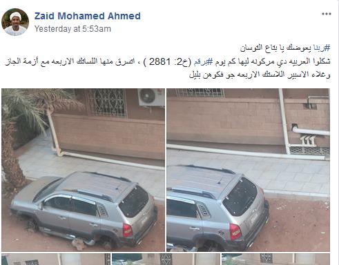 Photo of سرقة أكثر من 1000 سيارة بالخرطوم .. فمن يحرس العاصمة !