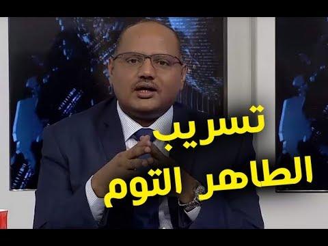 Photo of فيديو تسريب حديث مدير قناة سودانية 24 عن غندور ..خيانة في القناة .أم محاولة تلميع