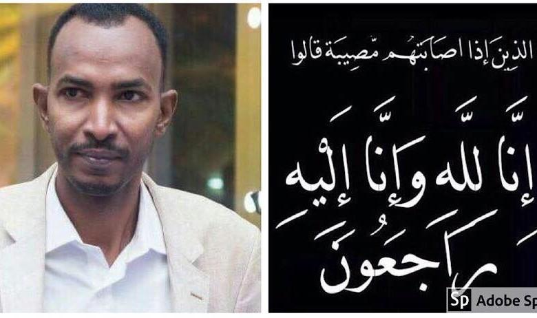 وفاة السماني محمد