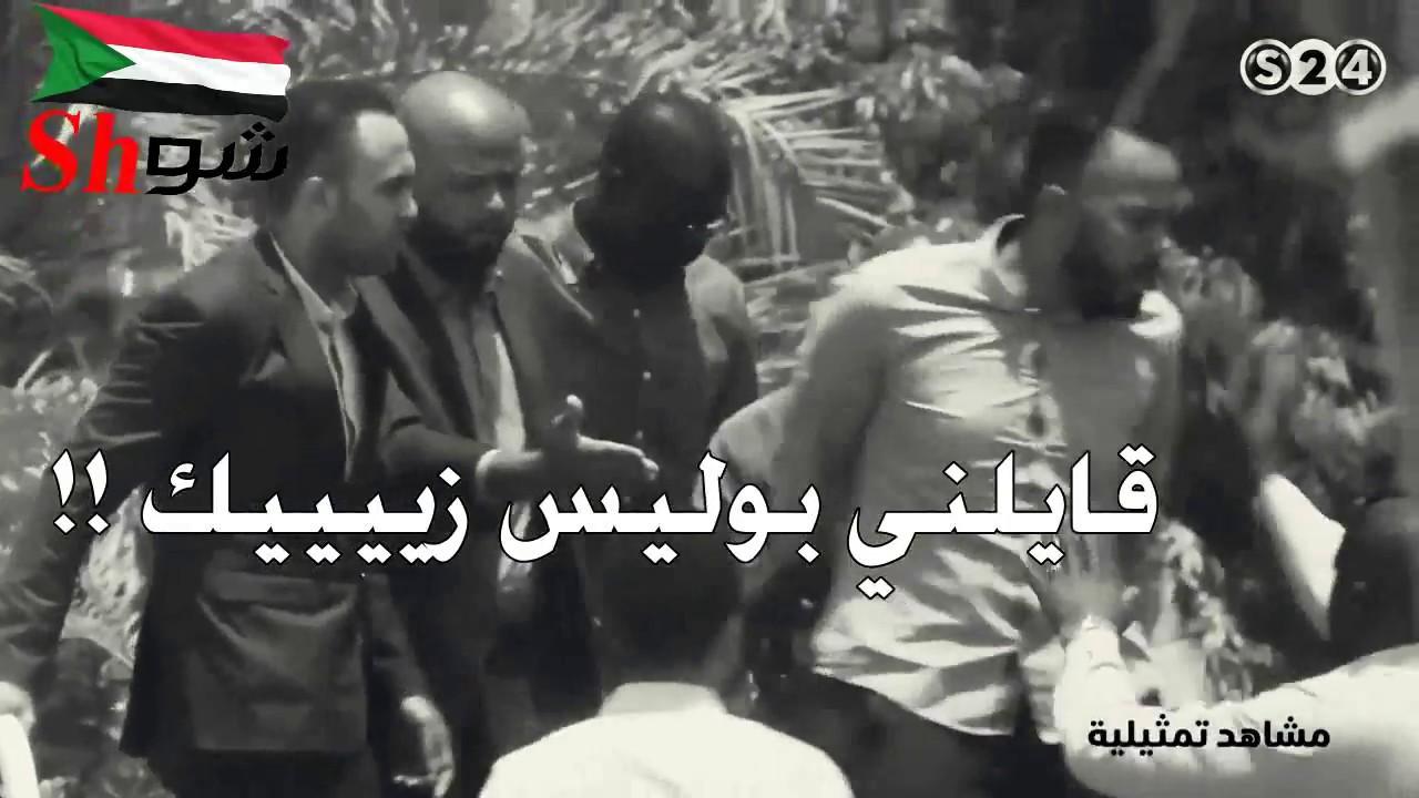 """Photo of شاهد…. برنامج عليك واحد """"التمثيلي"""" في قناة سودانية 24 يثير أزمة جديدة بتشويه صورة الشرطة السودانية"""