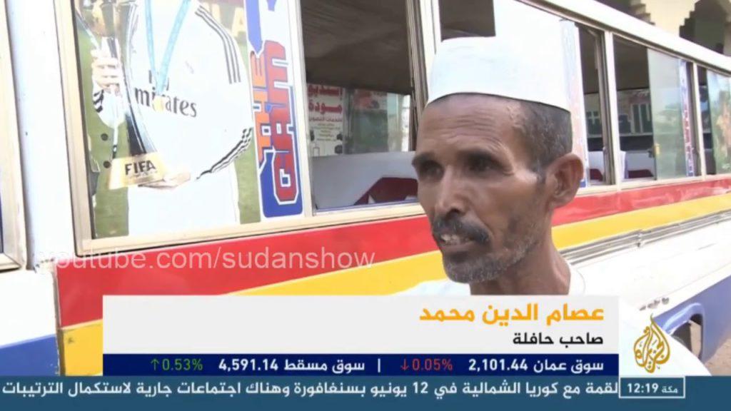 Photo of شاهد..تقرير قناة الجزيرة ازمة الوقود في السودان سوف تنتهي مع بداية الشهر المقبل