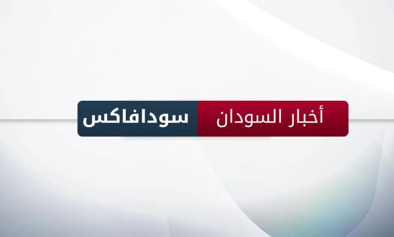 سودافاكس - اخبار السودان