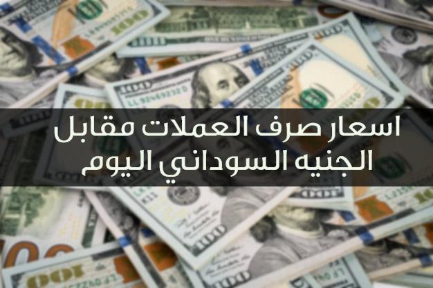 اسعار الدولار والعملات الأجنبية مقابل الجنيه السوداني يوم الأربعاء 21 10 2020 سودافاكس