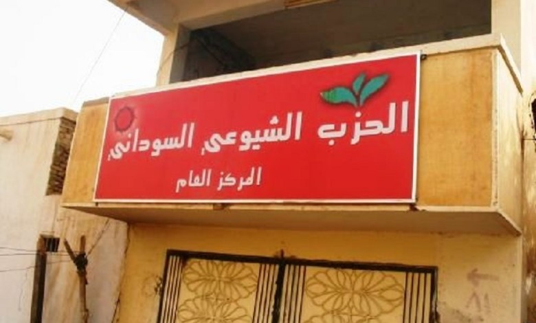 الحزب الشيوعي السوداني