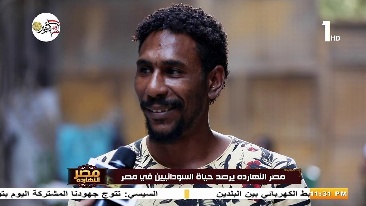 Photo of بالفيديو :حياة السودانيين فى حارة الصوفى بميدان الأوبرا