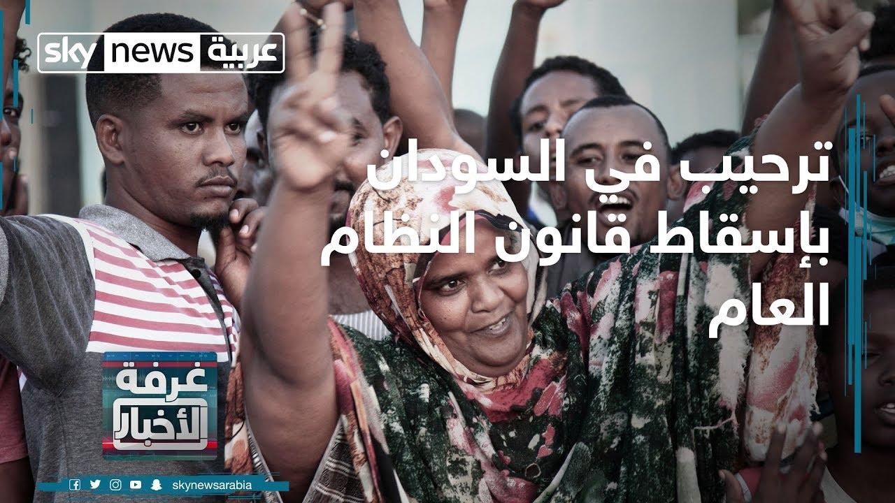 Photo of بالفيديو ..ترحيب نسائي بإلغاء قانون النظام العام