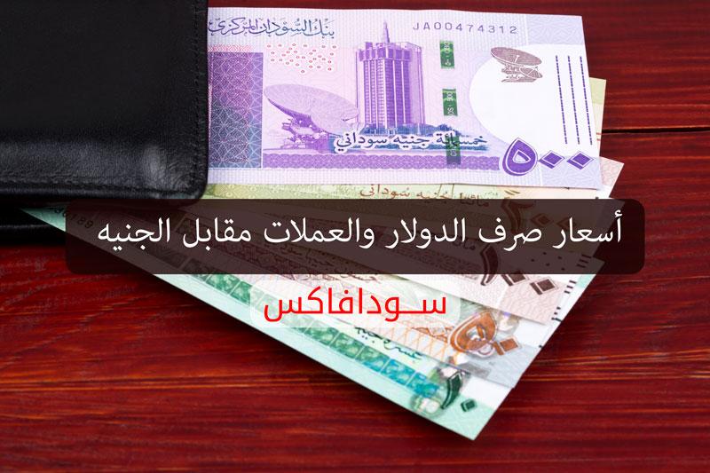 Photo of اسعار صرف الدولار والعملات الاجنبية في السودان اليوم 31 ديسمبر 2019م