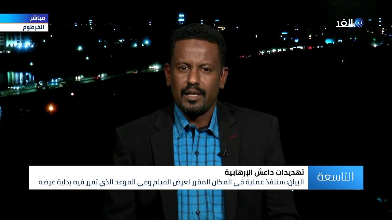 """Photo of فيديو.. محلل سوداني يطالب بالتصدي مع تهديدات داعش لطاقم فيلم """"ستموت في الـ20"""""""