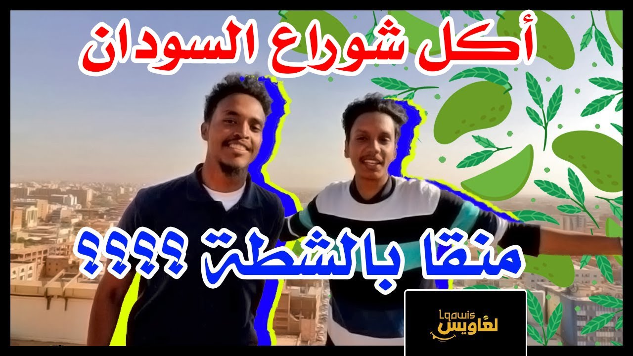 Photo of بالفيديو ..سوداني يأكل كيلو من الجراد في تحدي من أجل جمع 12 الف لايك