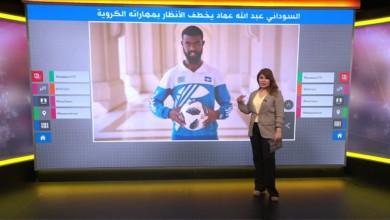 Photo of فيديو:مهارات لاعب كرة سوداني تنال إعجاب نادي برشلونة