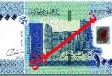 "Photo of البنك المركزي ينفي عزمه طرح ورقة نقدية فئة ""1000"" جنيه"